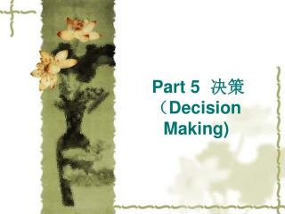 Part 5  决策 (Decision Making)