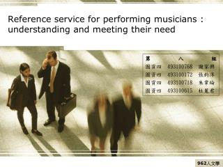 Reference service for performing musicians : understanding and meeting their need