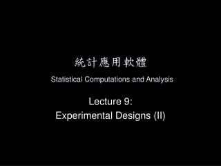 統計應用軟體 Statistical Computations and Analysis