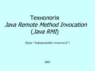 Технологія Java Remote Method Invocation  ( Java RMI )