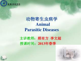 动物 寄生虫病学 Animal  Parasitic Diseases