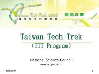 Taiwan Tech Trek (TTT Program)