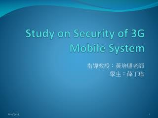 Study on Security of 3G Mobile System