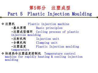 第 5 部分  注塑成型 Part 5  Plastic Injection Moulding