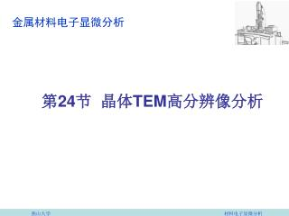 第 24 节  晶体 TEM 高分辨像分析