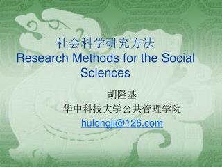 社会科学研究方法 Research Methods for the Social Sciences