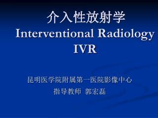 介入性放射学 Interventional Radiology IVR