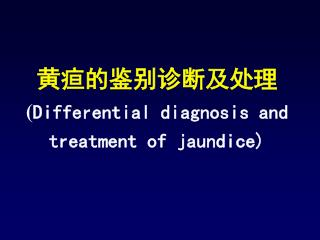 黄疸的鉴别诊断及处理 ( Differential diagnosis and treatment of jaundice)