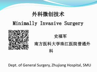 外科微创技术 Minimally Invasive Surgery