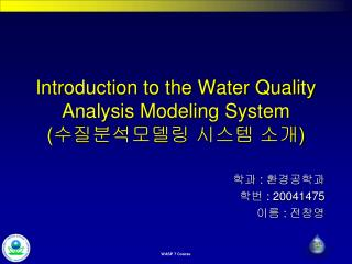 Introduction to the Water Quality Analysis Modeling System ( 수질분석모델링 시스템 소개 )