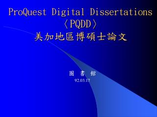 ProQuest Digital Dissertations 〈PQDD〉 美加地區博碩士論文