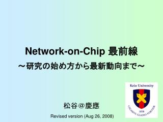 Network-on-Chip  最前線