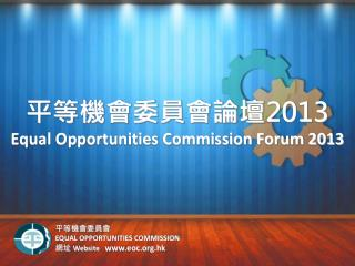平等機會委員會論壇 2013 Equal Opportunities Commission Forum 2013