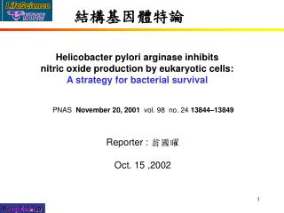 Helicobacter pylori arginase inhibits  nitric oxide production by eukaryotic cells: