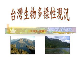 台灣生物多樣性現況