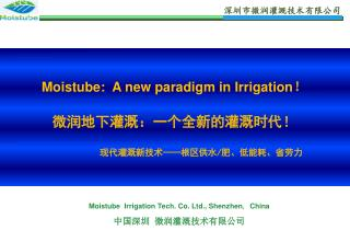 Moistube  Irrigation Tech. Co. Ltd., Shenzhen , China 中国深圳  微润灌溉技术有限公司
