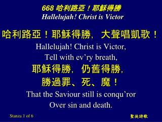 668  哈利路亞!耶穌得勝 Hallelujah! Christ is Victor