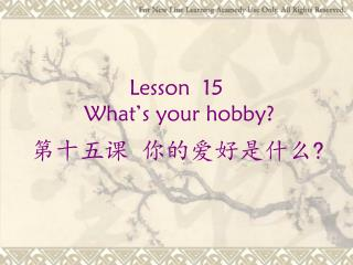 Lesson   15  What's your hobby?