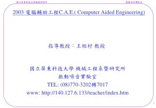 2003  電腦輔助工程 C.A.E.( Computer Aided Engineering)
