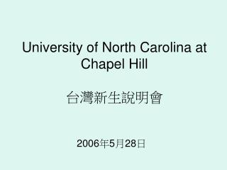 University of North Carolina at Chapel Hill  台灣新生說明會