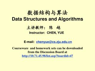 数据结构与算法 Data Structures and Algorithms