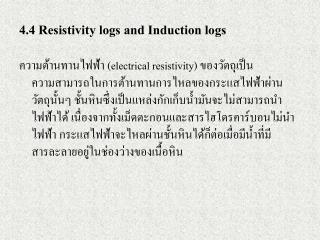 4.4 Resistivity logs and Induction logs