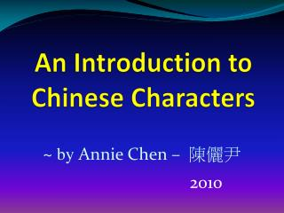 An Introduction to Chinese Characters