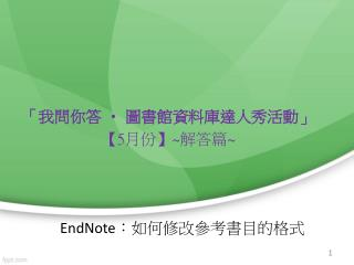 EndNote :如何修改參考書目的格式