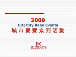 2009 EDI City Baby Events 城 市 寶 寶 系 列 活 動