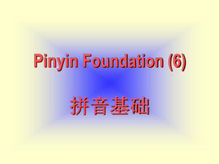 Pinyin Foundation (6) 拼音基础