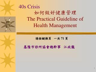 如何做好健康管理 The Practical Guideline of  Health Management