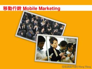 移動行銷  Mobile Marketing
