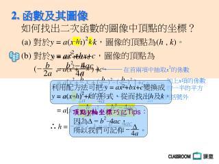 如何找出二次函數的圖像中頂點 的 坐標?