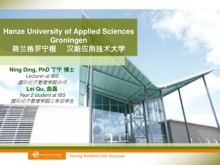 Hanze  University  of  Applied  Sciences Groningen 荷兰格罗宁根     汉斯应用技术大学