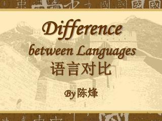 Difference  between Languages 语言对比