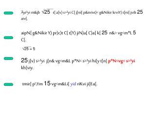 Äyi²yi m&jb Ö 25   t[ a[v) s>²yi C[ j[ni[ p&nrivt)< g&Nikir krviY) t[ni[ jvib  25  aiv[.