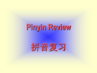 Pinyin Review 拼音复习