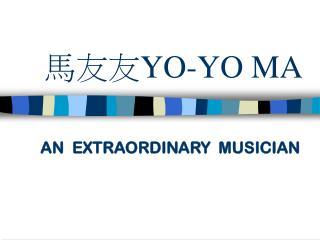 馬友友 YO-YO MA