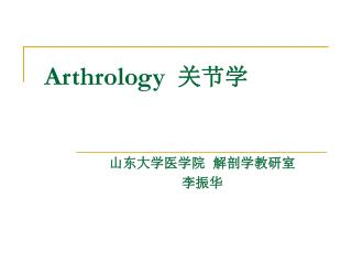 Arthrology  关节学