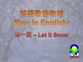 英語歌曲教唱 Sing in English!
