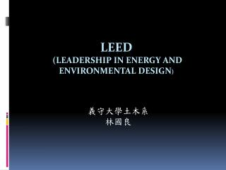LEED  (Leadership in Energy and Environmental Design )