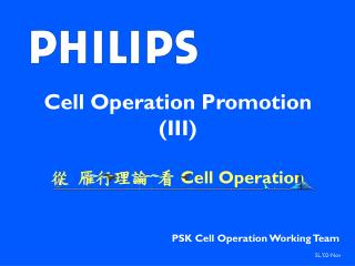 Cell Operation Promotion (III)  從 雁行理論 看 Cell Operation