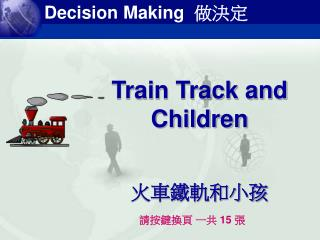 Decision Making 做決定