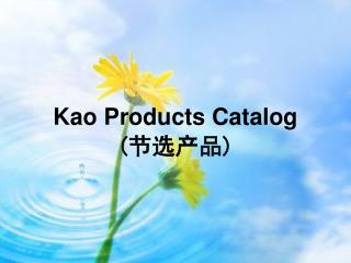 Kao Products Catalog ( 节选产品 )
