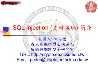 SQL Injection ( 資料隱碼 )  簡介