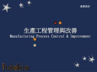 生產工程管理與改善 Manufacturing Process Control & Improvement