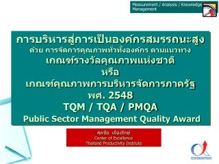 ศุภชัย  เมืองรักษ์ Center of Excellence Thailand Productivity Institute