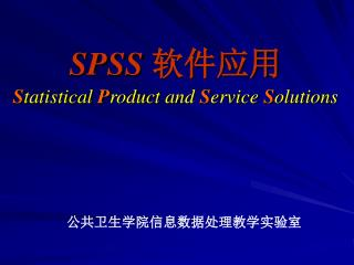 SPSS  软件应用 S tatistical  P roduct and  S ervice  S olutions