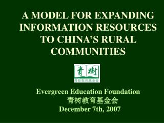 A MODEL FOR EXPANDING INFORMATION RESOURCES TO CHINA'S RURAL COMMUNITIES