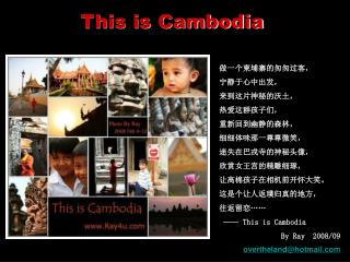 This is Cambodia